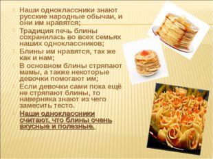 Наши одноклассники знают русские народные обычаи, и они им нравятся; Традиция
