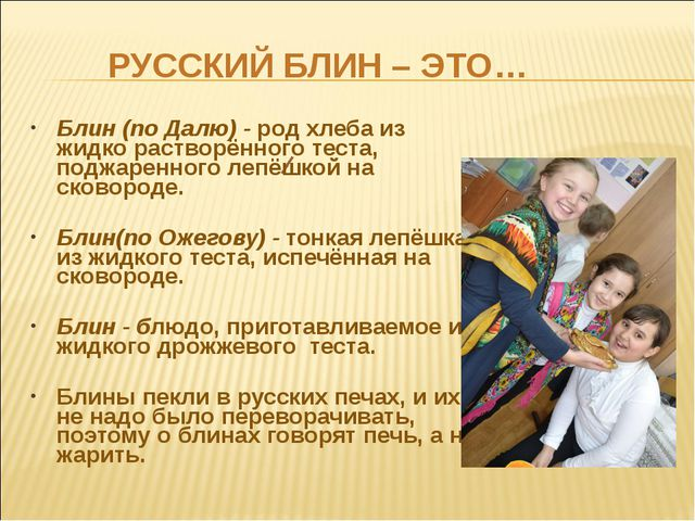 РУССКИЙ БЛИН – ЭТО… Блин (по Далю) - род хлеба из жидко растворённого теста,...