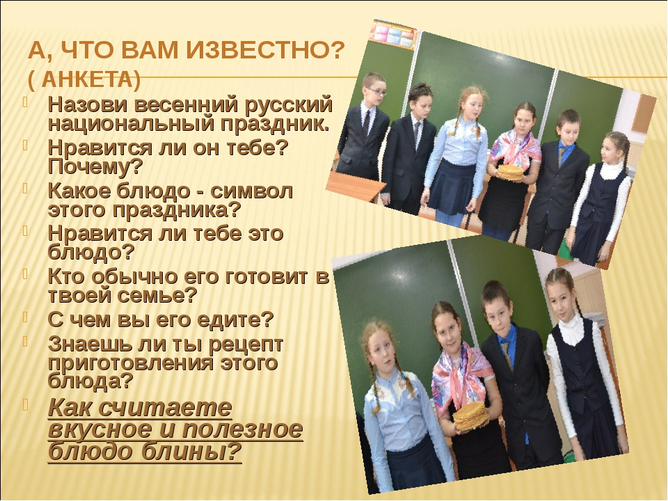 А, ЧТО ВАМ ИЗВЕСТНО? ( АНКЕТА) Назови весенний русский национальный праздник....