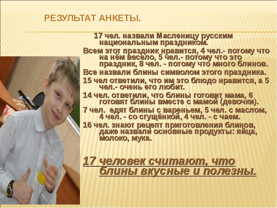 РЕЗУЛЬТАТ АНКЕТЫ. 17 чел. назвали Масленицу русским национальным праздником....