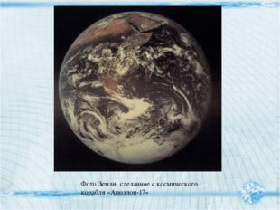 Фото Земли, сделанное с космического корабля «Аполлон-17»