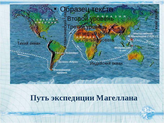 Путь экспедиции Магеллана Индийский океан Атлантический океан Тихий океан Тих...