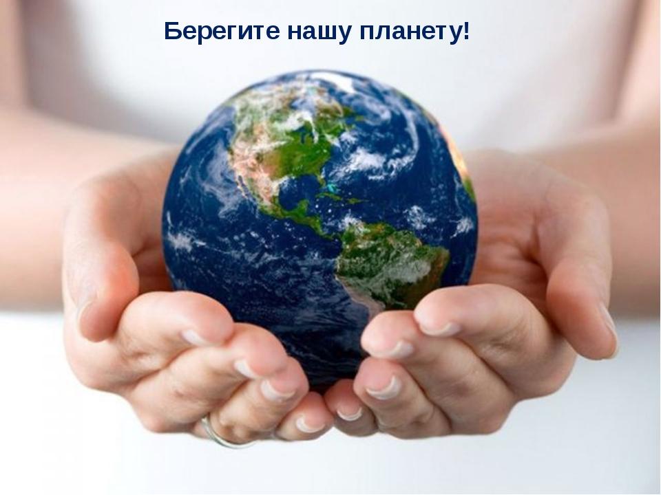 Берегите нашу планету!