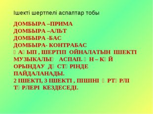 ДОМБЫРА –ПРИМА ДОМБЫРА –АЛЬТ ДОМБЫРА -БАС ДОМБЫРА- КОНТРАБАС ҚАҒЫП , ШЕРТІП О