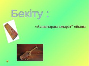 """«Аспаптарды ажырат"""" ойыны"""