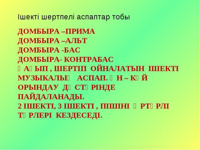 ДОМБЫРА –ПРИМА ДОМБЫРА –АЛЬТ ДОМБЫРА -БАС ДОМБЫРА- КОНТРАБАС ҚАҒЫП , ШЕРТІП О...