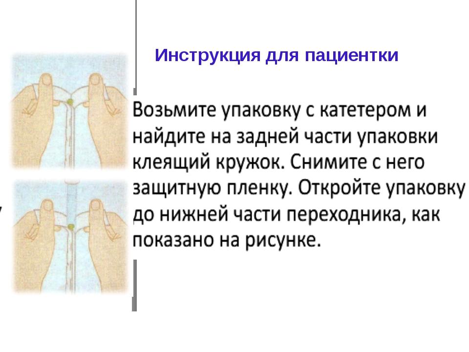Инструкция для пациентки