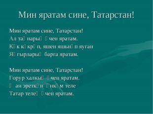 Мин яратам сине, Татарстан! Мин яратам сине, Татарстан! Ал таңнарың өчен ярат