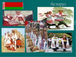 белорус