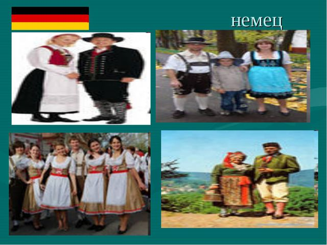 немец
