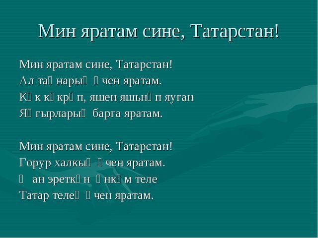 Мин яратам сине, Татарстан! Мин яратам сине, Татарстан! Ал таңнарың өчен ярат...