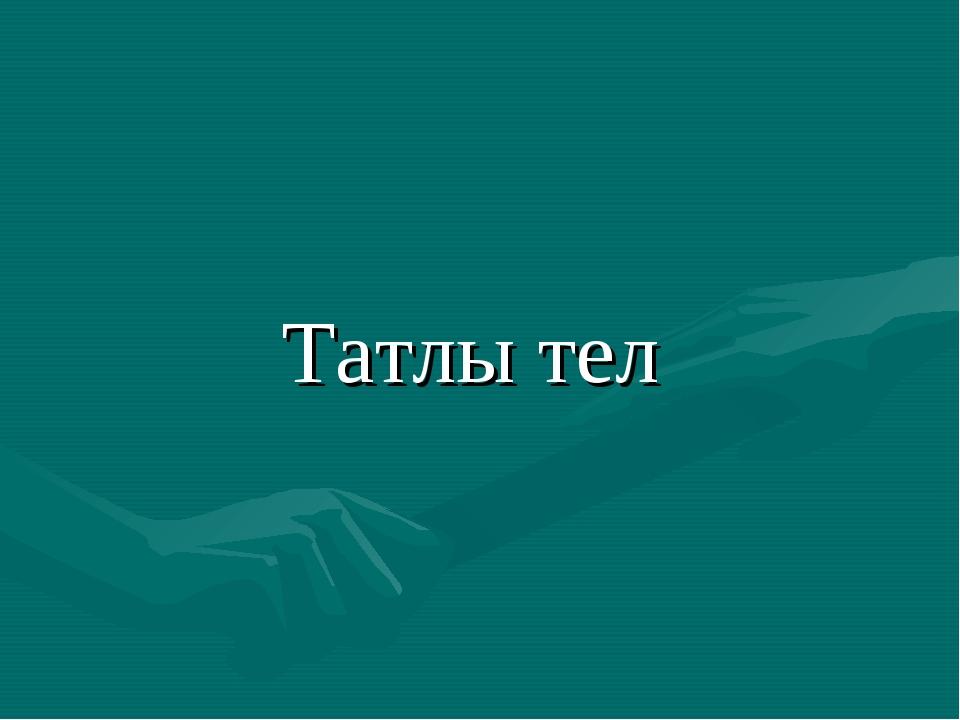 Татлы тел