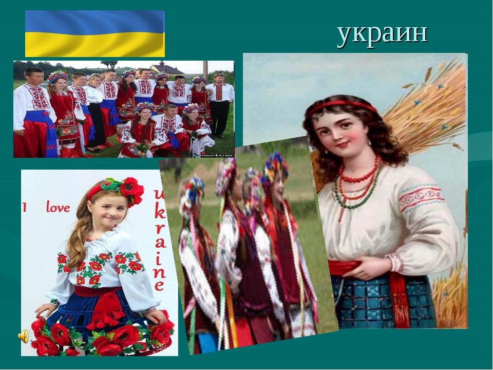 украин
