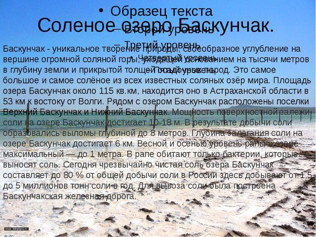 Соленое озеро Баскунчак. Баскунчак - уникальное творение природы, своеобразно...