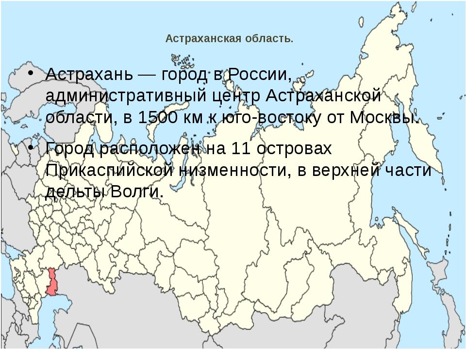 Астраханская область. Астрахань — город в России, административный центр Астр...