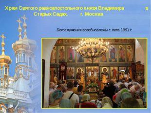 Храм Святого равноапостольного князя Владимира в Старых Садах. г. Москва Бого