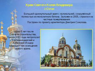 Храм Святого Князя Владимира г.Сочи Большой однокупольный храм с колокольней,