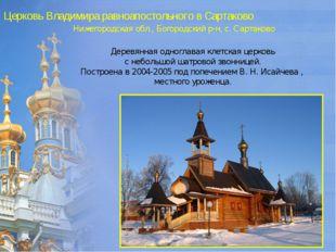 Церковь Владимира равноапостольного в Сартаково Нижегородская обл., Богородск
