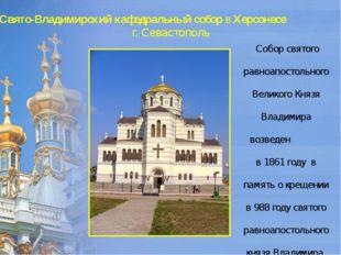 Свято-Владимирский кафедральный соборв Херсонесе г. Севастополь Собор святог