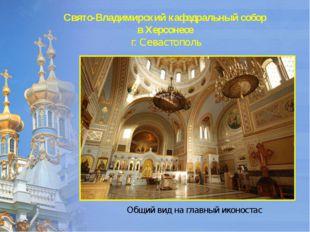 Свято-Владимирский кафедральный собор в Херсонесе г. Севастополь Общий вид н