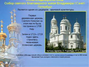 Князь-Владимирский собор Собор святого благоверного князя Владимира г.Санкт-П