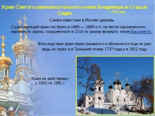Храм Святого равноапостольного князя Владимира в Старых Садах. Существующий х