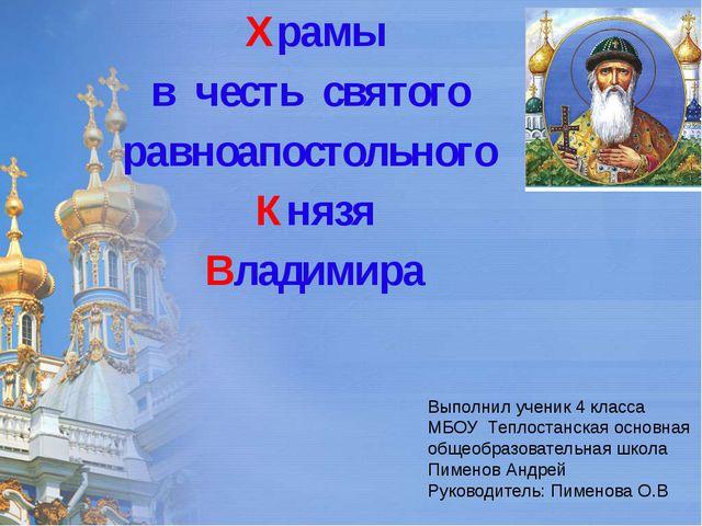 Храмы в честь святого равноапостольного Князя Владимира Выполнил ученик 4 кла...