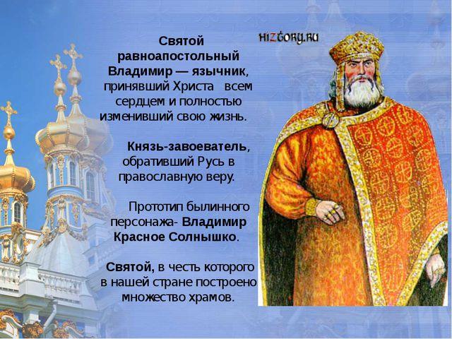 Святой равноапостольный Владимир — язычник, принявший Христа всем сердцем и...