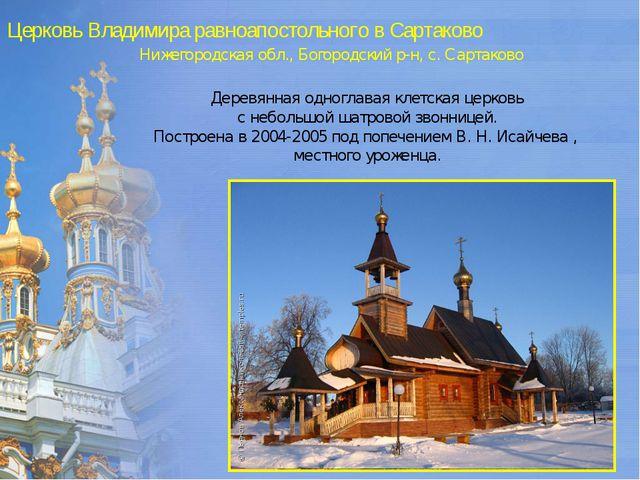 Церковь Владимира равноапостольного в Сартаково Нижегородская обл., Богородск...