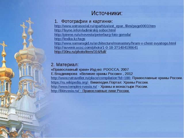 Источники: Фотографии и картинки: http://www.astrasocial.ru/eparhiya/ast_epar...