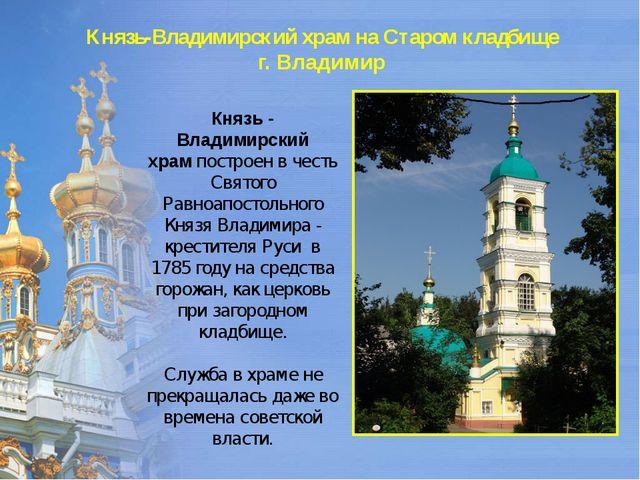 Князь-Владимирский храм на Старом кладбище г. Владимир Князь - Владимирский х...