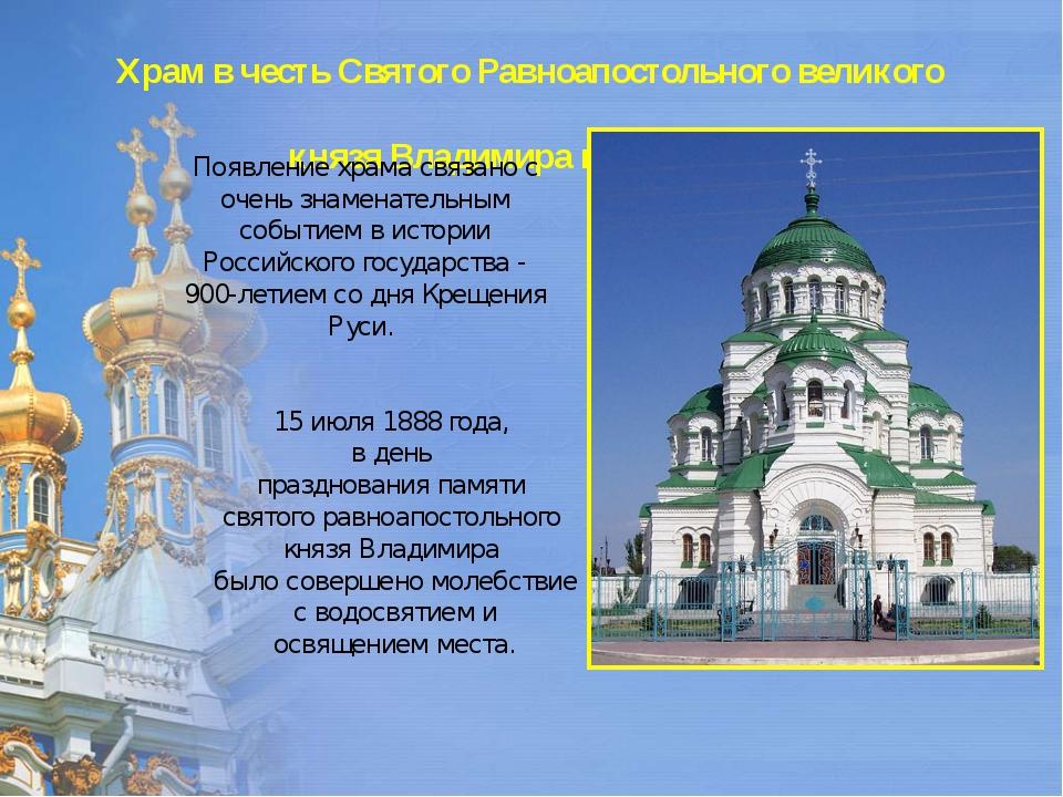 Храм в честь Святого Равноапостольного великого князя Владимира в Астрахани П...