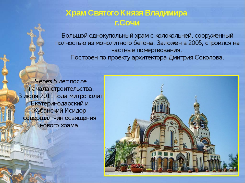 Храм Святого Князя Владимира г.Сочи Большой однокупольный храм с колокольней,...