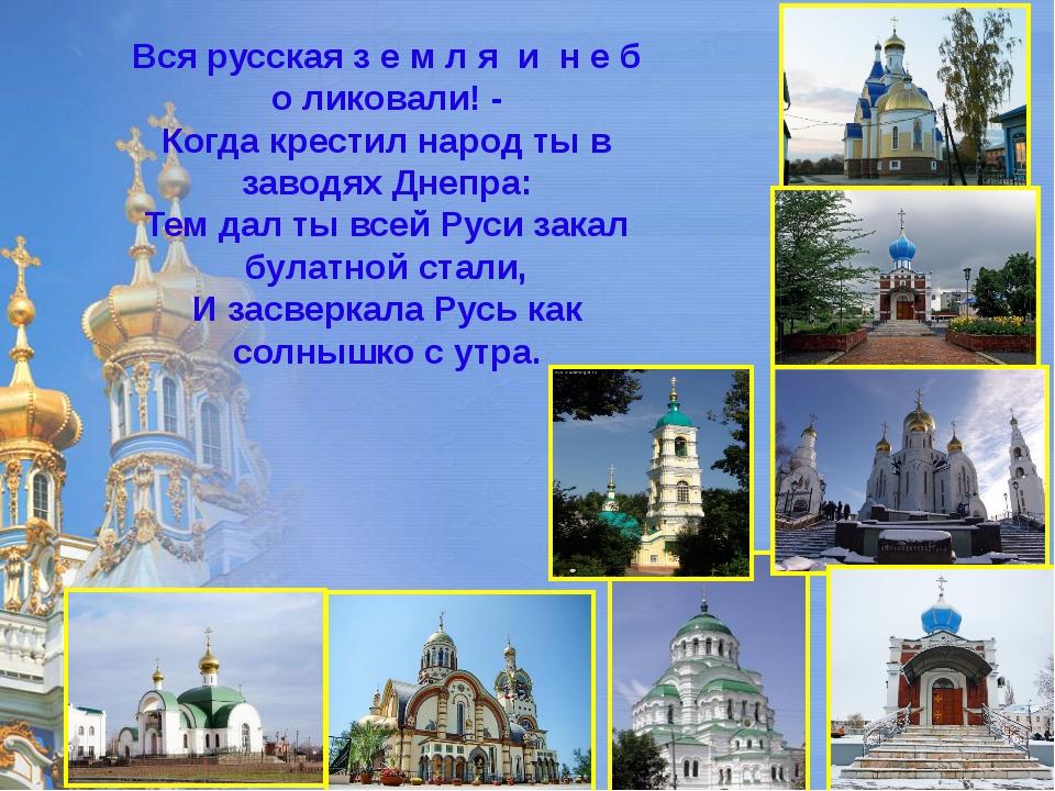Вся русская з е м л я и н е б о ликовали! - Когда крестил народ ты в заводях...