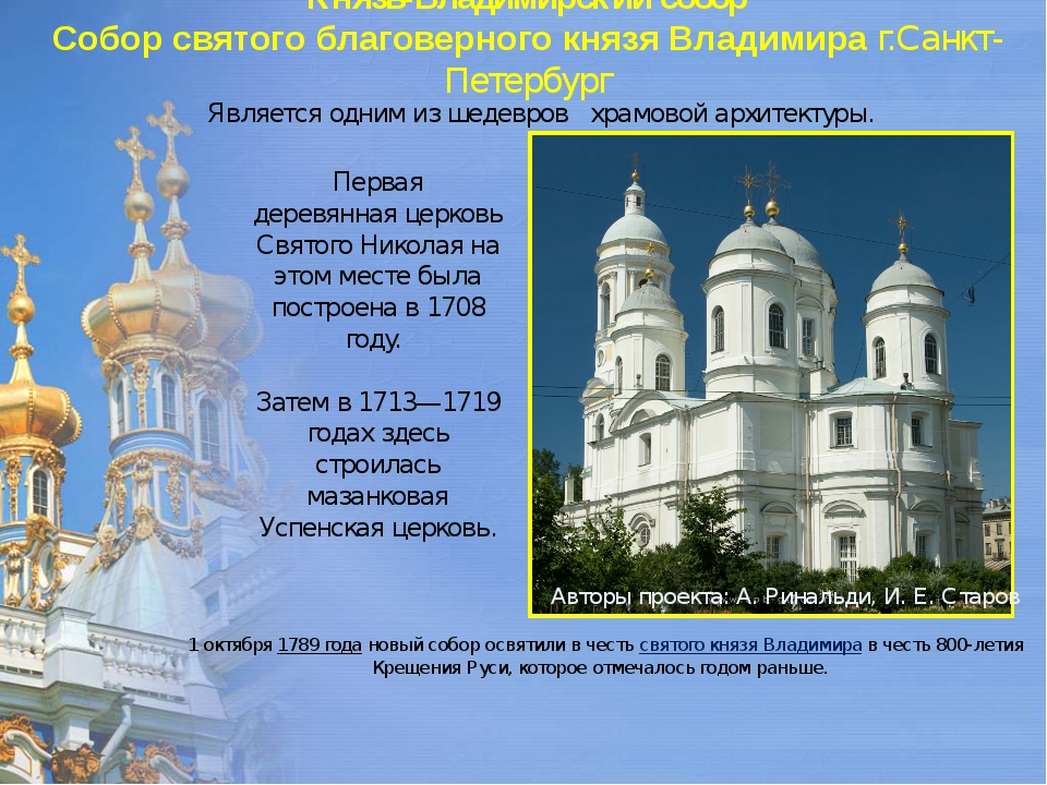Князь-Владимирский собор Собор святого благоверного князя Владимира г.Санкт-П...