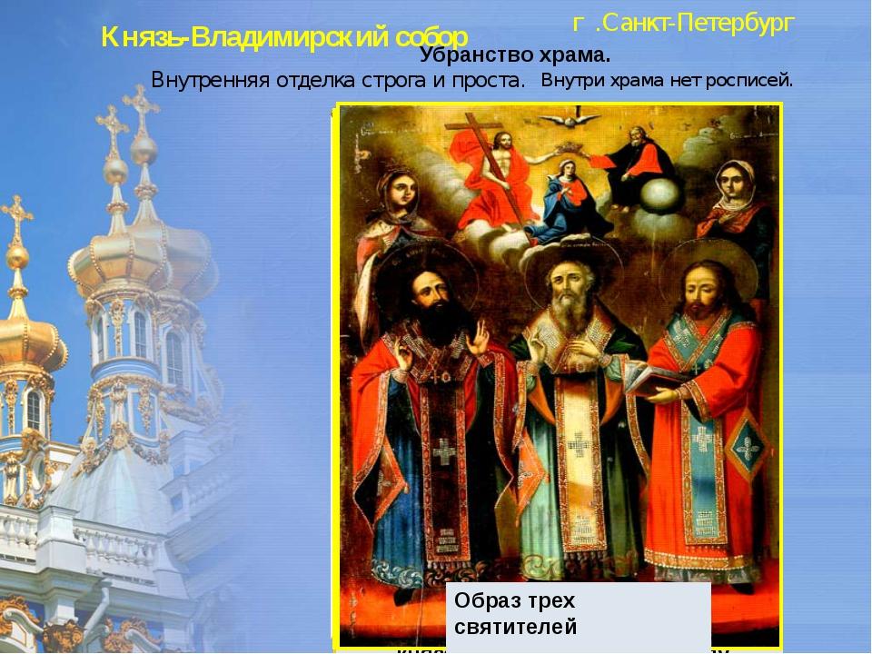 Князь-Владимирский собор г .Санкт-Петербург Убранство храма. Икона Божией Ма...
