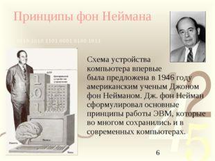 Принципы фон Неймана Схема устройства компьютера впервые была предложена в 1