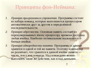 Принципы фон-Неймана: Принцип программного управления. Программа состоит из н