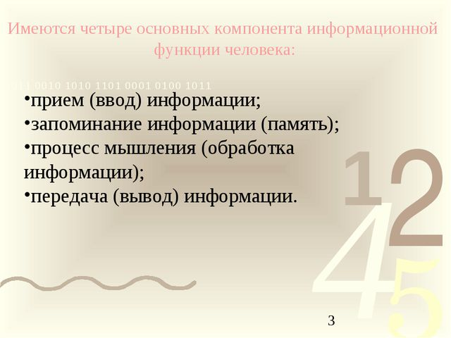 Имеются четыре основных компонента информационной функции человека: прием (вв...