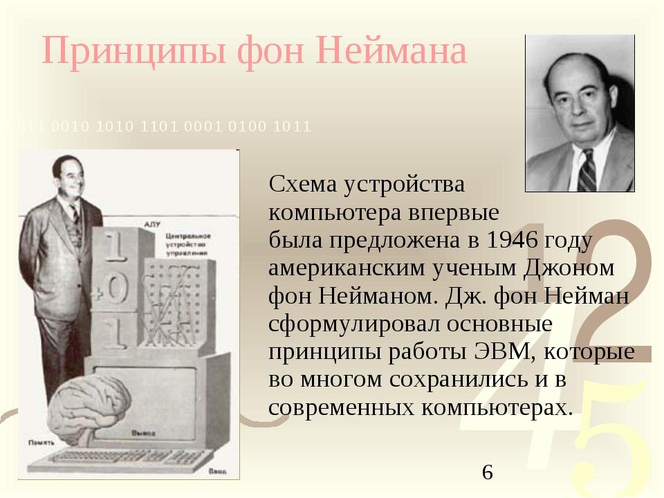 Принципы фон Неймана Схема устройства компьютера впервые была предложена в 1...