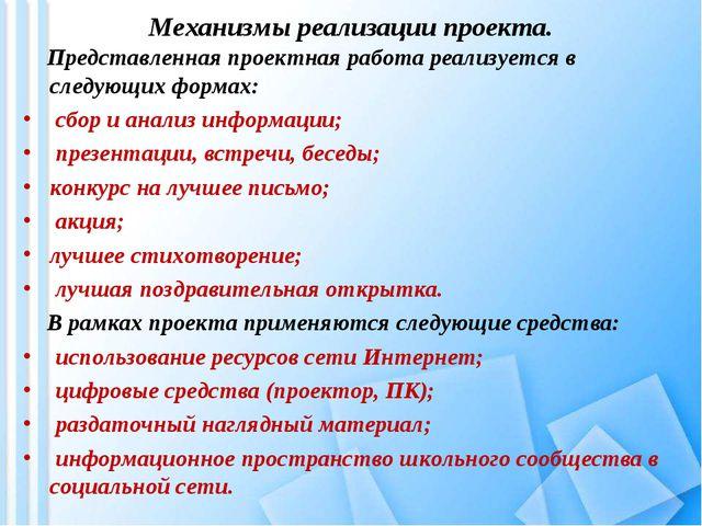 Механизмы реализации проекта. Представленная проектная работа реализуется в с...