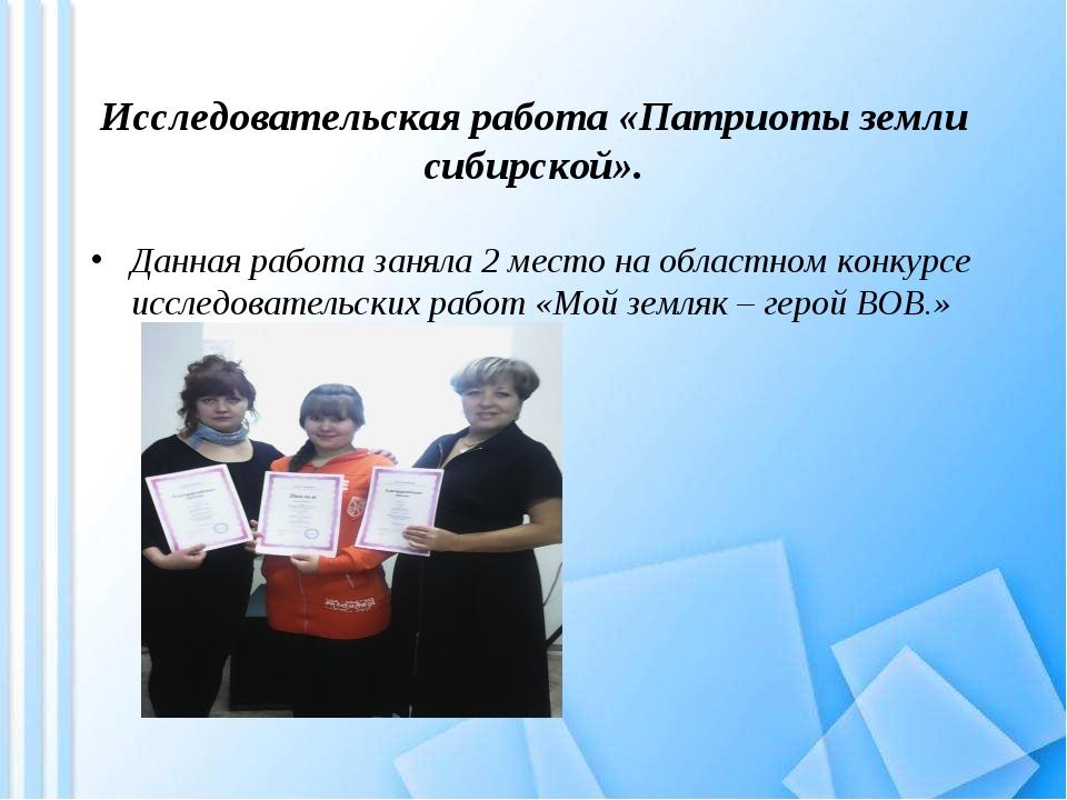 Исследовательская работа «Патриоты земли сибирской». Данная работа заняла 2 м...
