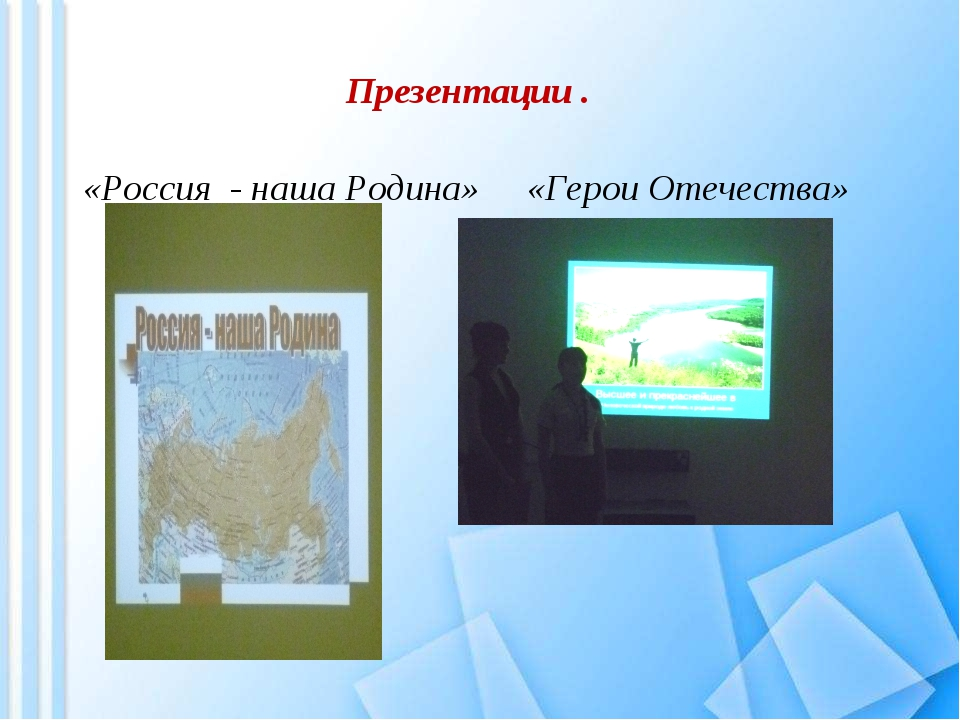 Презентации . «Россия - наша Родина» «Герои Отечества»