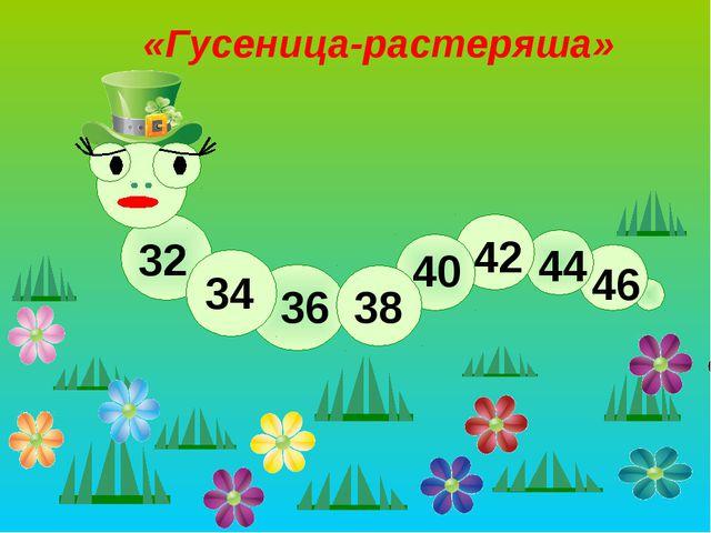 «Гусеница-растеряша» 32 34 36 38 40 42 44 46