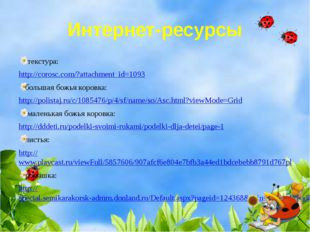Интернет-ресурсы текстура: http://corosc.com/?attachment_id=1093 большая божь