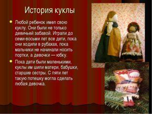 История куклы Любой ребенок имел свою куклу. Они были не только девичьей заба