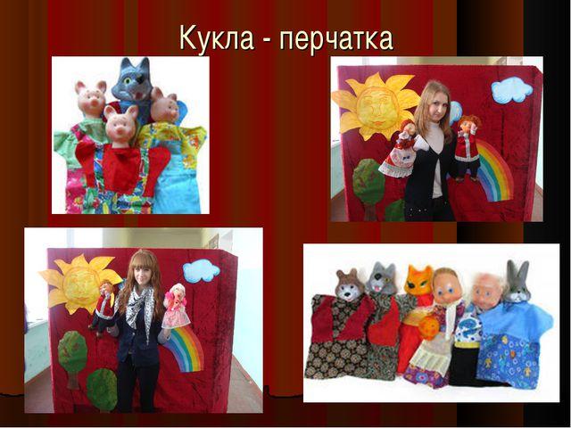 Кукла - перчатка
