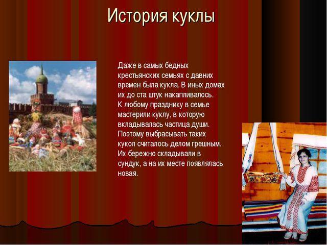 История куклы Даже в самых бедных крестьянских семьях с давних времен была ку...