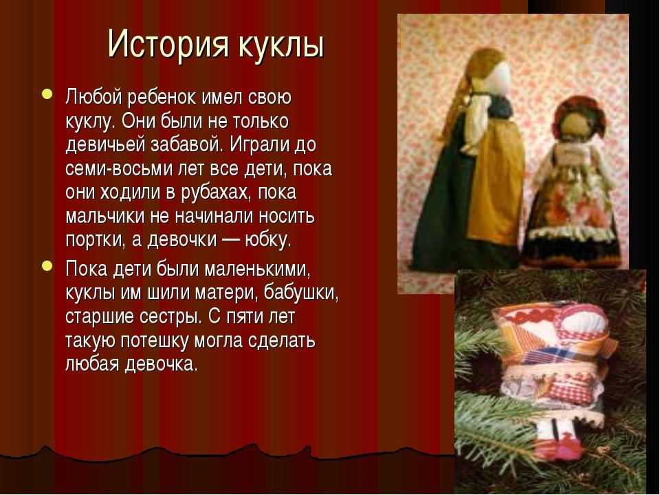История куклы Любой ребенок имел свою куклу. Они были не только девичьей заба...