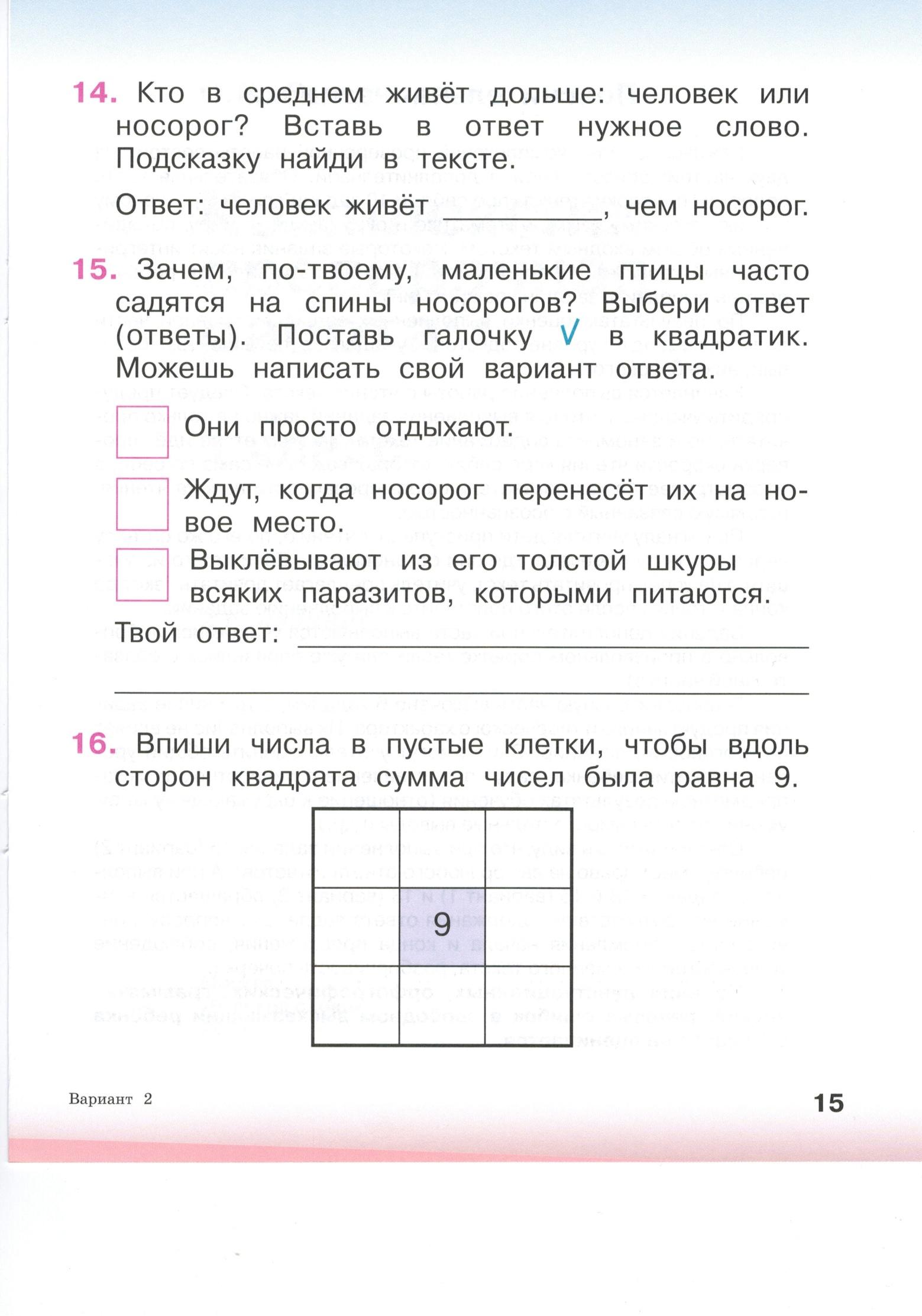 C:\Users\User\Desktop\документы\для Гнездиловой ТА\проверочная работа сканирование- 1класс(тоговая)\CCI21022012_0011.JPG
